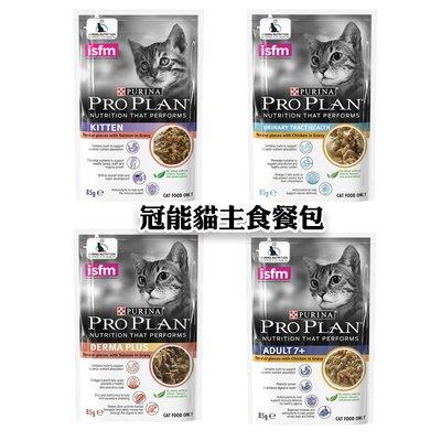 ☆寵輕鬆☆《冠能》貓主食餐包系列 貓主食餐包 85g