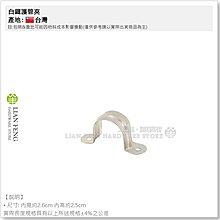 """【工具屋】白鐵護管夾 3/4"""" 不銹鋼 6分 白鐵管夾 適用管徑26mm PVC管用 水管固定 台灣製"""