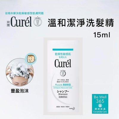 【現貨免等】珂潤Curel 溫和潔淨洗髮精15ml 桃園市