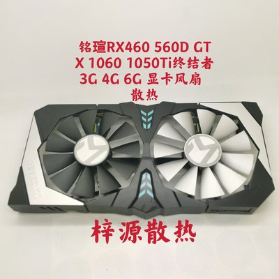銘瑄RX460 560D GTX 1060 1050Ti終結者3G 4G 6G家用顯卡散熱風扇