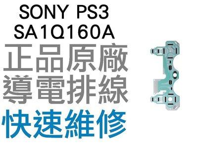 SONY PS3 原廠無線控制器排線 導電排線 SA1Q160A (震動) D3手把 搖桿【台中恐龍電玩】