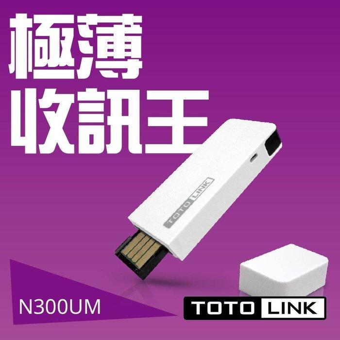 【須訂購】N300UM 極速300MB USB無線網卡內建兩根高增益天線,有效提升傳輸速度和距離