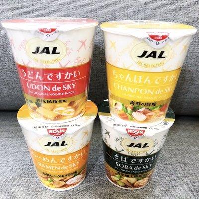【月牙日系】現貨~日清 x JAL日本航空 杯麵 超好吃泡麵 日航JAL de Sky限定 聯名 四種口味