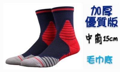 【益本萬利】S 3 NIKE同版型 厚底 毛巾 ELITE  襪 籃球襪 運動襪 【高端加厚板】15cm  深藍紅