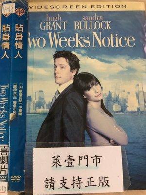 萊壹@53613 DVD 有封面紙張【貼身情人】全賣場台灣地區正版片
