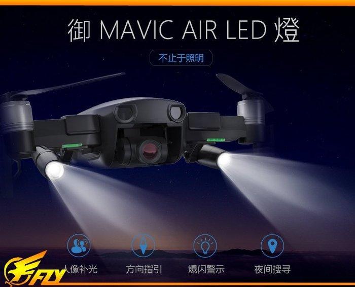 【 E Fly 】DJI MAVIC AIR 空拍機 PGY LED 補光燈 夜航燈 快拆式 探照燈 實體店面 專業維修