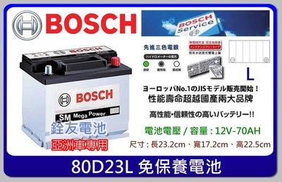 ☆銓友電池☆桃園電池☆實體店面 BOSCH 80D23L 鍛造極板長壽命免保養汽車電池 高效能低放電