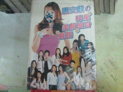 【博愛二手書】文叢 明星美顏瘦身戰略   作者:唐安麒   ,定價230元,售價46元