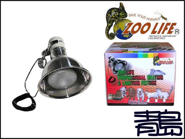 PU。。。青島水族。。。2-23台灣ZOO LIFE---保溫燈罩S+含UVA聚熱燈泡(取暖燈)75W(On/Off)