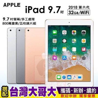 iPad 9.7吋 2018 WIFI 32GB 攜碼台灣大哥大4G上網月繳699 平板優惠 高雄國菲五甲店