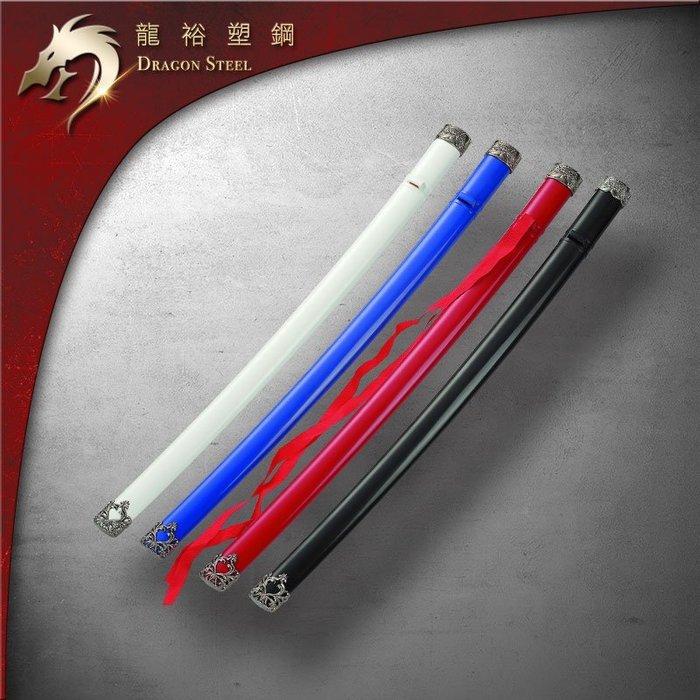 【龍裕塑鋼dragon steel】 硬殼刀套(紅白藍黑四色可選)   居合道/cosplay/電鍍武士/刀鞘/藝術品