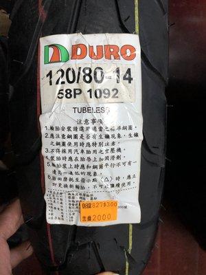 蘆洲茂盛*DURO華豐輪胎1092 120-80-14 120/80-14 輪胎
