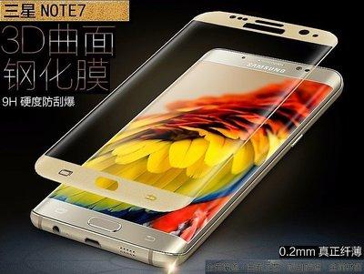 滿版3D曲面鋼化玻璃貼 玻璃膜 三星s7 edg s6 edge+ plus 鋼化玻璃膜 9H硬度 保護貼 手機殼背膜