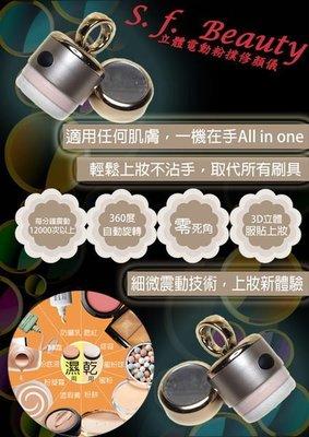 新上市/網路/第四台熱賣 S.F.Beauty立體電動粉撲修顏儀 乾濕二用 粉撲200