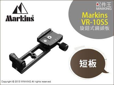∥配件王∥[免運 湧蓮公司貨] 韓國第一品牌 Markins VR-10SS 旋鈕式鏡頭板(短板) 雲台/底板