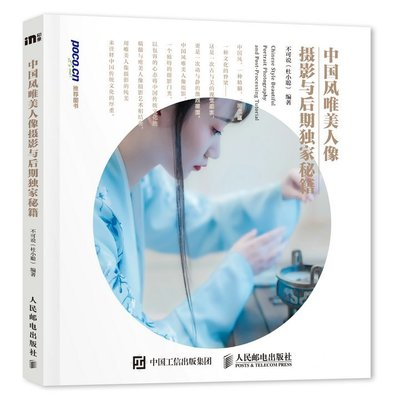 中國風唯美人像攝影與后期獨*家秘籍 拍照擺pose姿勢擺姿大全 實戰案例實拍技法教材技巧 拍攝書籍 美女美姿攝像美圖美化教程