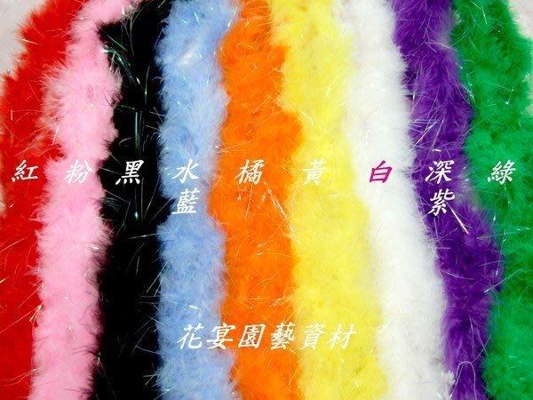 【花宴】*大條長羽毛條(有細金蔥)*特價:55元~婚禮會場.飾品.服裝裝飾.