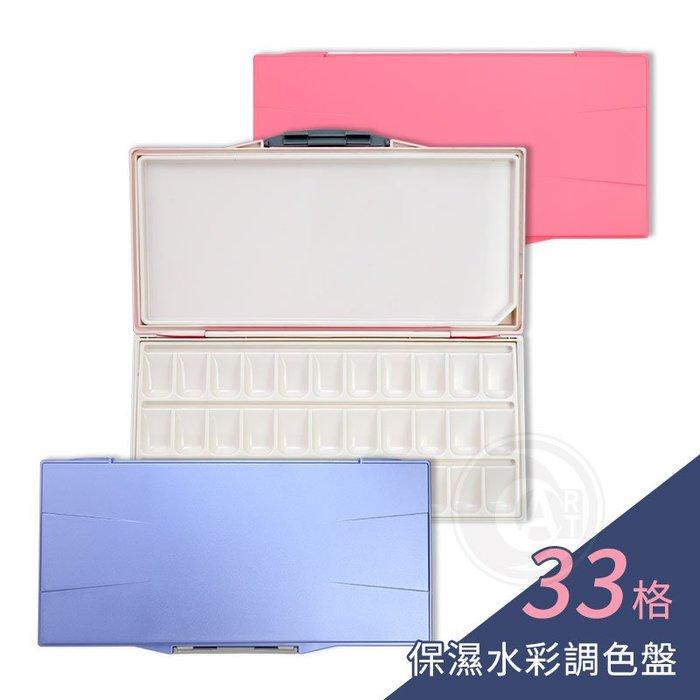 『ART小舖』保濕型調色盒 水彩調色盤 粉紅/藍色 33格 單個