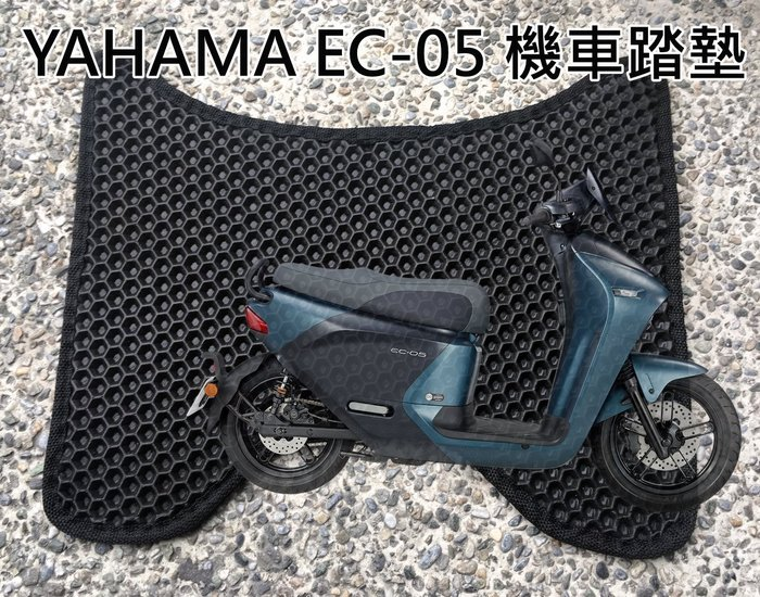 大高雄【阿勇的店】MIT運動風 機車腳踏墊 YAMAHA 山葉 EC-05 電動車 專車專用 EVA蜂巢式鬆餅墊