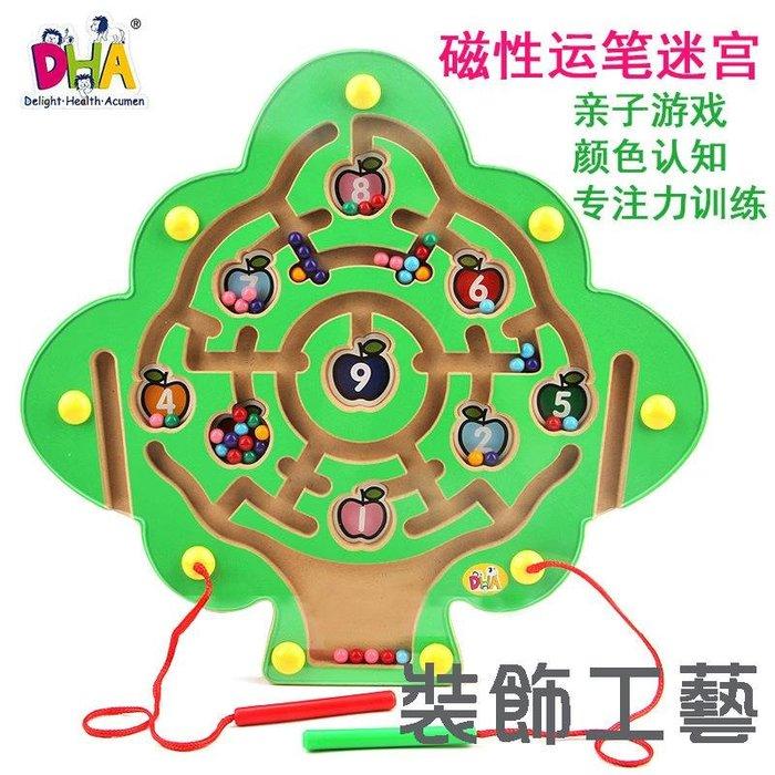 DHA磁性運筆迷宮大熊貓蘋果樹迷宮之城走珠兒童親子早教益智玩具