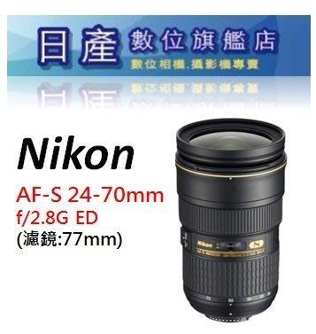 【日產旗艦】先詢問貨源 Nikon AF-S 24-70mm F2.8G ED F2.8 G 大三元 平行輸入 店保一年
