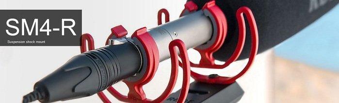 造韻樂器音響- JU-MUSIC - 全新 RODE SM4R SM4-R 麥克風 避震 穩定架 防震架 槍型麥克夾頭