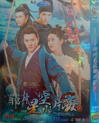 【樂視】 高清DVD  那片星空那片海 第2部/ 馮紹峰 郭碧婷 黃宗澤 / 古裝劇DVD 精美盒裝