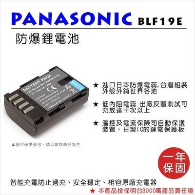 【數位小熊】FOR Panasonic...