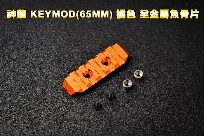 【翔準軍品AOG】神龍 KEYMOD(65MM) 橘色 CNC 鋁合金 全金屬魚骨片 寬軌道 手槍 陽極處理 SLONG