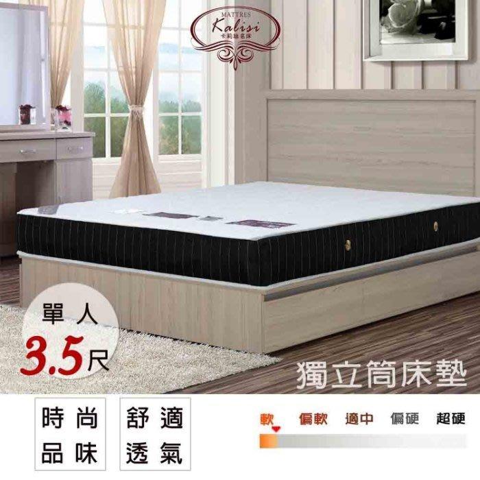 床墊 卡莉絲名床 黑色戀人3.5尺獨立筒床墊 運費另計