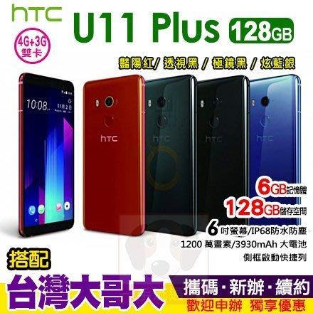 國菲通訊大社店 HTC U11 PLUS 手機 128G 攜碼台灣大哥大4G上網月繳699 手機優惠