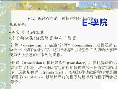 【程式-169】編譯原理(Compiler)  教學影片/ 30堂課, 上海交大 /買一送一大方送, 320 元!