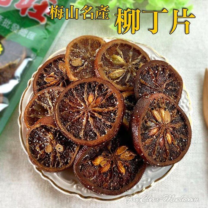 ~手工蜜糖橙片 柳丁片(150公克裝)~嘉義梅山名產,梅花莊出品,可直接吃,開胃解膩,也可與咖啡一起泡。【豐產香菇行】