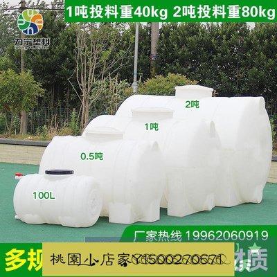 加厚塑料水塔臥式大號儲水桶儲水箱儲水罐50升0.5123噸家用-桃園小鋪可開發票