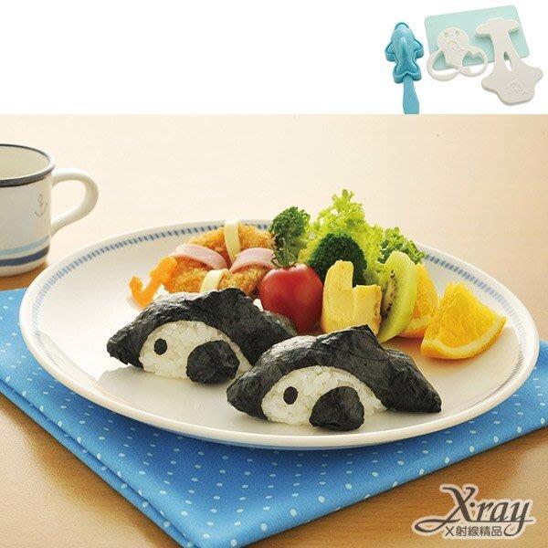 海豚飯糰壓模組,廚房模具/做餐模具/野餐料理/兒童便當/營養午餐,X射線【C762685】