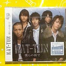 ~謎音&幻樂~ KAT-TUN  /  僕らの街で  (初回限定盤)  日本版  全新未拆封