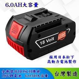 全新替代 博世BOSCH 18V 7.0AH(需改價) / 18V 6.0AH 充電式電動工具鋰電池 動力電池 充電鑽