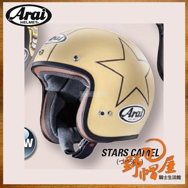 三重《野帽屋》日本 Arai CLASSIC MOD 復古帽 安全帽 嬉皮‧ STARS CAMEL 消光米白
