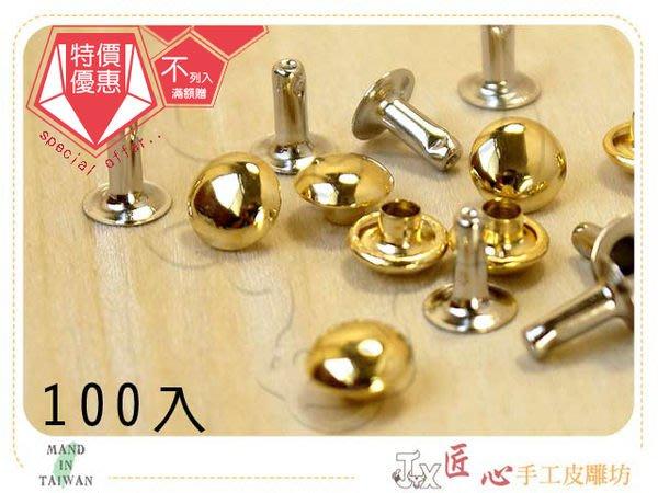☆匠心手工皮雕坊☆ 圓釦 8×8mm(金)(A5590-3)100入 /鉚釘 DIY 拼布 皮革 五金材料