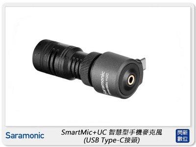 ☆閃新☆Saramonic 楓笛 SmartMic+ UC 智慧型手機麥克風 便攜指向性麥克風 USB Type-C接頭