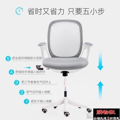 兒童書桌椅 家用電腦椅學生學習寫字現代簡約書房椅子人體工學椅辦公椅旋轉椅【購物狂】