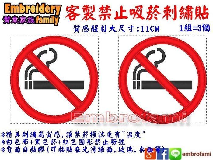 ※embrofami ※*精美刺繡禁止吸菸標誌刺繡 (高質感,適合營業商店室內黏貼使用) (1組=3片=570元)