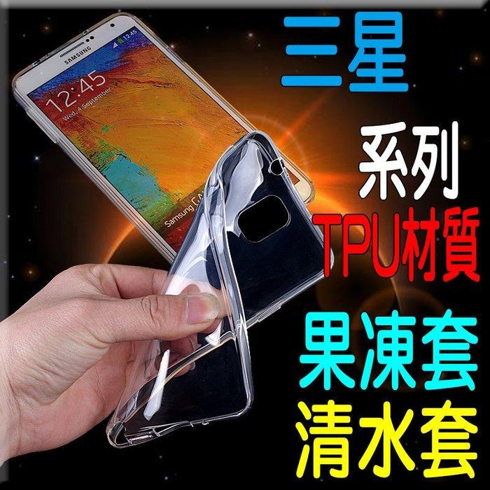 三星 NOTE系列 S A E 系列 0.3mm 超薄透明軟殼 TPU保護殼 手機超薄透明殼 果凍套 清水套