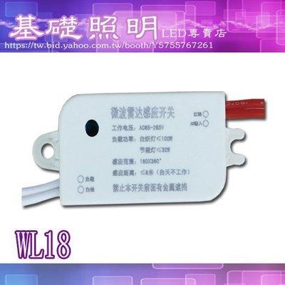 M~基礎照明~ WL18  微波感應器 感應燈 動態感應 可裝崁燈 吸頂燈 各式燈具 體積小 可隱藏天花板 距離五米