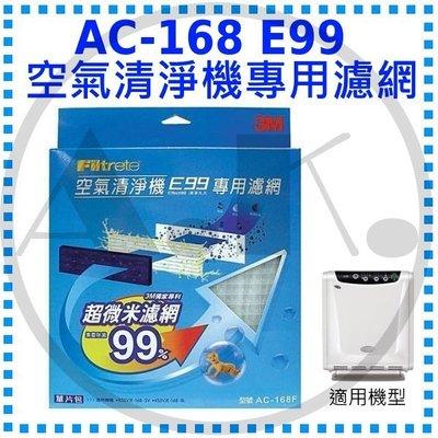 3M Filtrete AC-168 E99專用空氣清淨濾網 寶寶專用 有效濾菌  除異味 淨呼吸 過濾王
