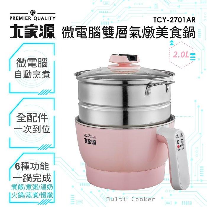 【MONEY.MONEY】附蒸籠~大家源 2L微電腦雙層氣燉美食鍋 TCY-2701AR