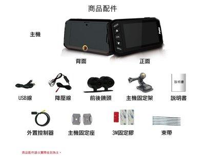 (送16G卡)【皓翔安全館】速霸T3 前後 Full HD  1080P  金屬 防水 雙鏡頭  行車記錄器
