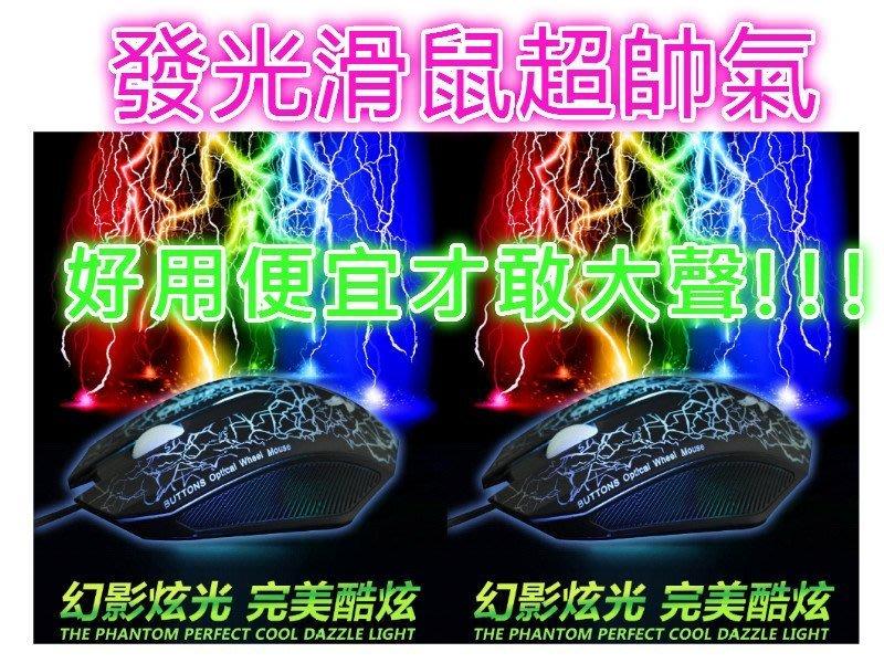 現貨 電競 滑鼠 七色 LED 亮光 呼吸燈 微軟 雷蛇 dpi 光學滑鼠 羅技 acer 筆電可用 有線滑鼠 免驅動