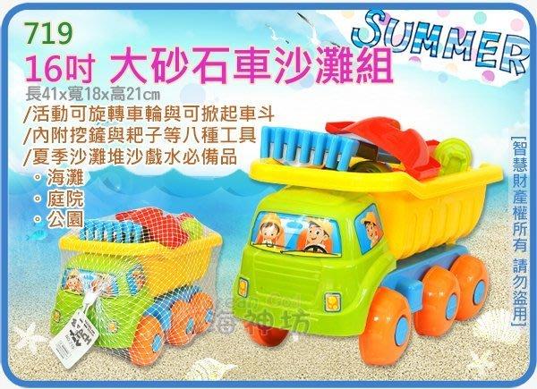 =海神坊=719 大砂石車沙灘組 16吋 兒童玩具 沙灘車 汽車 戲水 玩沙 海邊 8pcs 特價出清