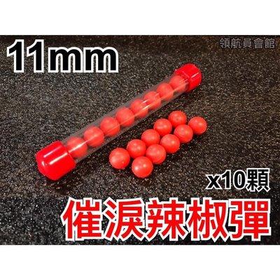 【領航員會館】11mm 辣椒彈 10顆裝 防身催淚彈 適用PPQ鎮暴槍、M&P9鎮暴槍、G17鎮暴手槍TPM1鎮暴彈十顆
